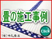 畳の施工事例